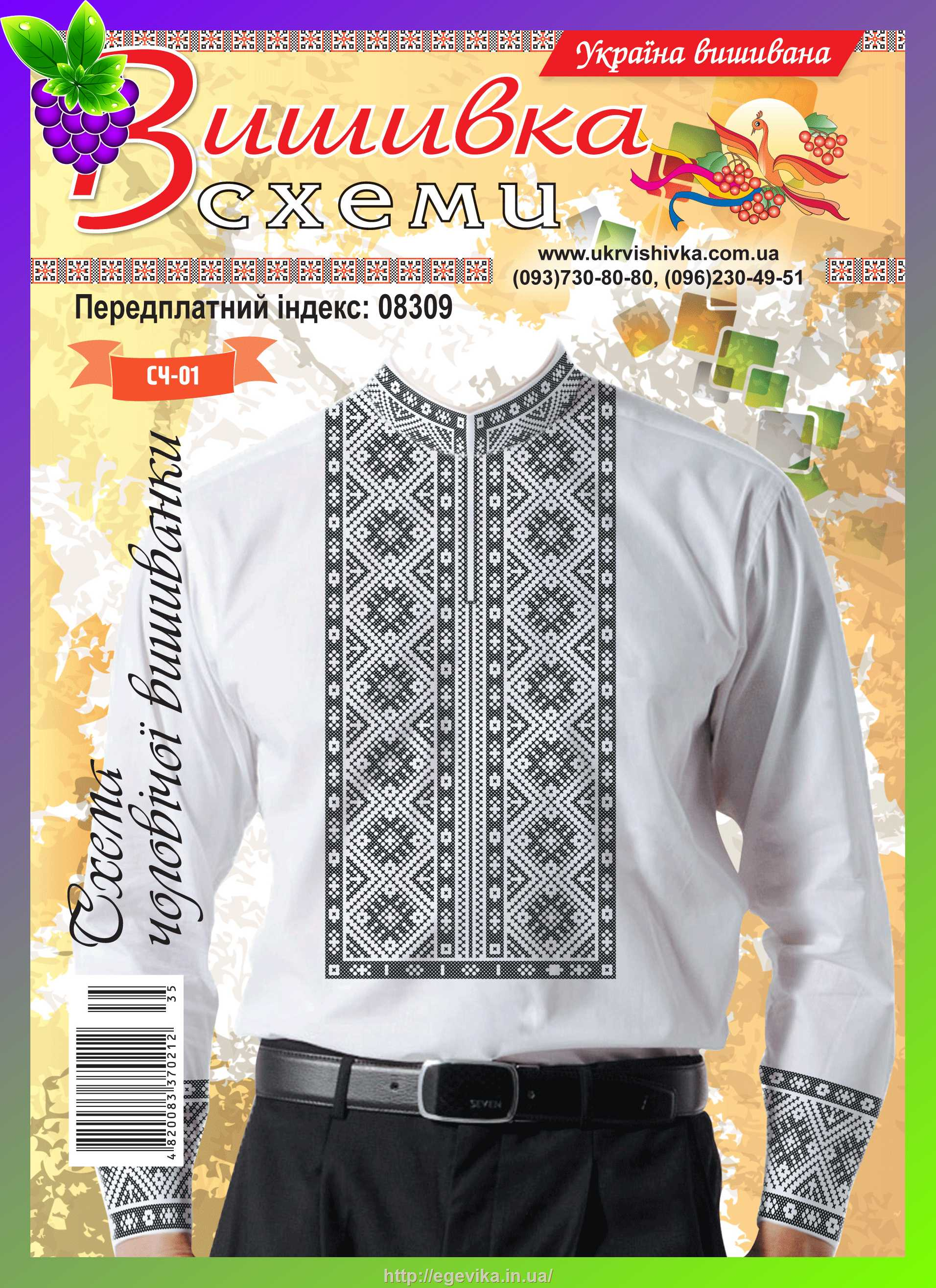 схема шитья сорочки