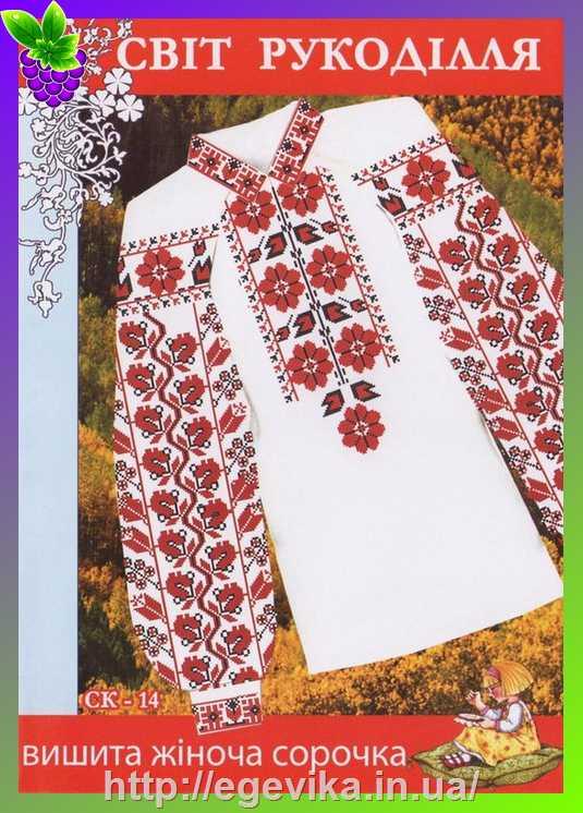 Схемы вышивок для женских сорочек