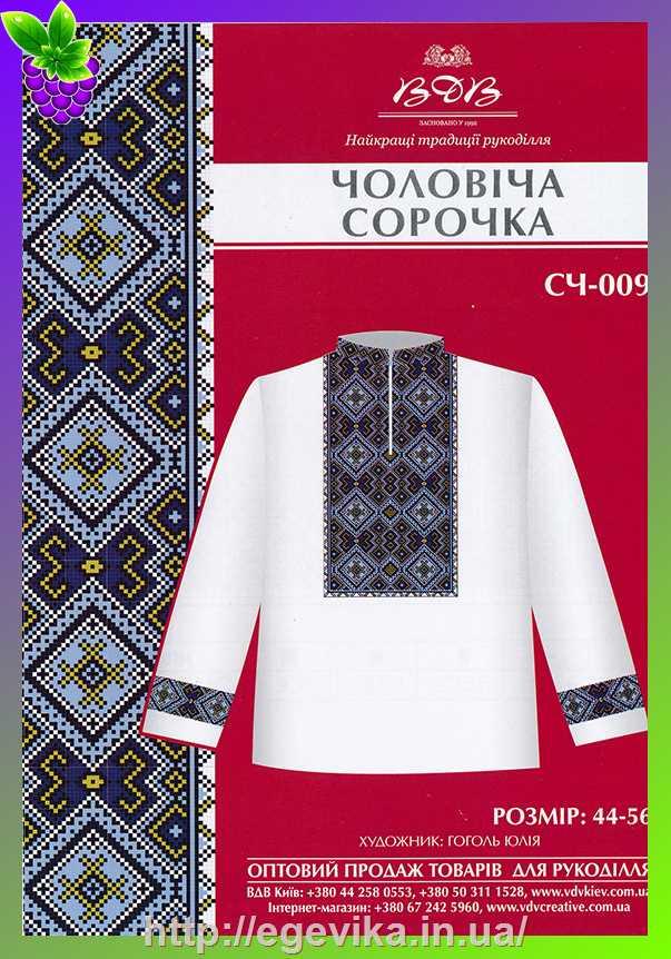 Схема вышивки сорочка мужская