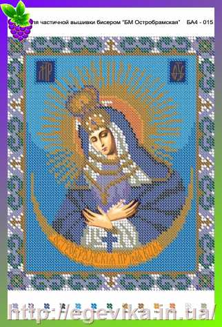 Схема вышивки иконы крестом остробрамская богородица 44