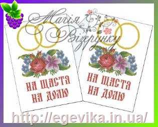 Фото Рушник свадебный, вышивка бисером, габардин,