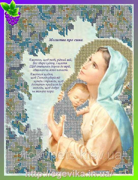 Молитва за дочь вышивка